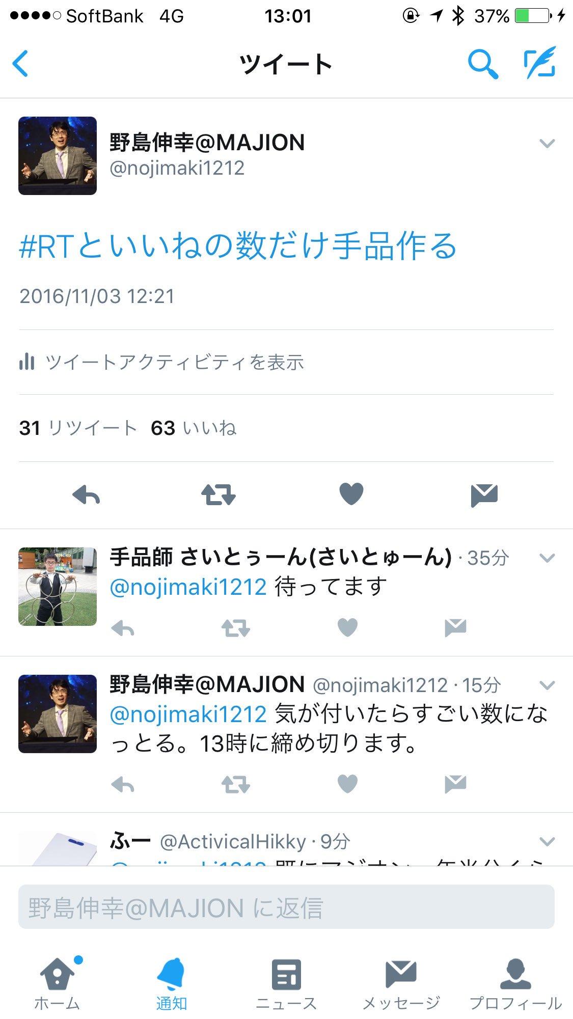 twitter-nojima-94